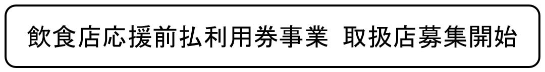 飲食店応援バナー.png