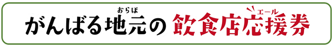 飲食店応援券バナー.png