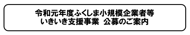 いきいきバナー.png