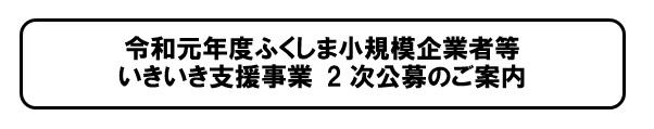 いきいき2バナー.jpg
