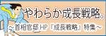 首相官邸HP成長戦略banner.jpg