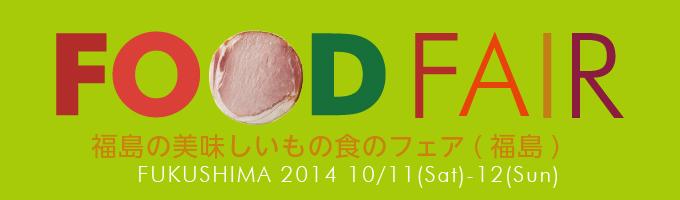 2014 福島の美味しいもの食のフェア 福島