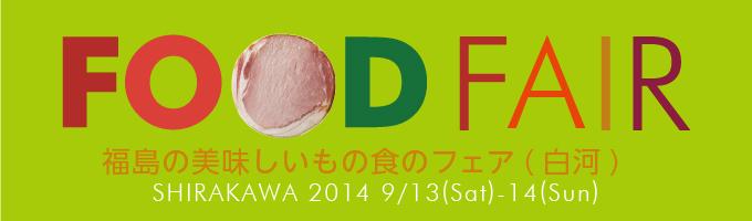 2014 福島の美味しいもの食のフェア 白河