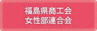 福島県商工会女性部連合会