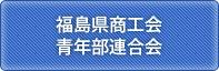 福島県商工会青年部連合会