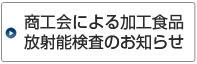 商工会による加工食品放射能検査のお知らせ